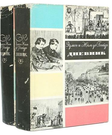 Братья де Гонкур - Сборник сочинений (10 книг)