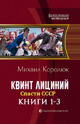 Михаил Королюк. Квинт Лициний - Спасти СССР. Трилогия