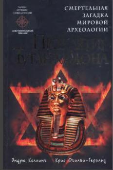 Коллинз Э., Огилви-Геральд К. - Проклятие Тутанхамона (2010)