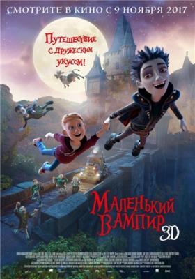 Маленький вампир / The Little Vampire 3D (2017) WEB-DL 1080p | iTunes
