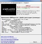 The KMPlayer 4.2.2.5 repack by cuta (build 2) (x86-x64) (2017) [Multi/Rus]