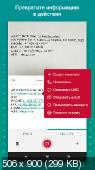 ABBYY TextGrabber: OCR Распознавание Текста + Переводчик 2.0.1 [Android]