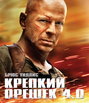Крепкий орешек 4.0 / Live Free or Die Hard (2007) WEB-DL 1080p | Open Matte