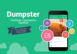 Dumpster: Recover My Deleted Picture&Video Files v2.18.304.c5ae Premium [Android]