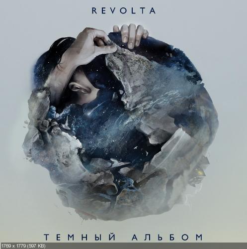 Revolta - Темный альбом (2017)