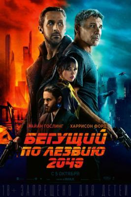 Бегущий по лезвию 2049 / Blade Runner 2049 (2017) Blu-Ray Remux 1080p