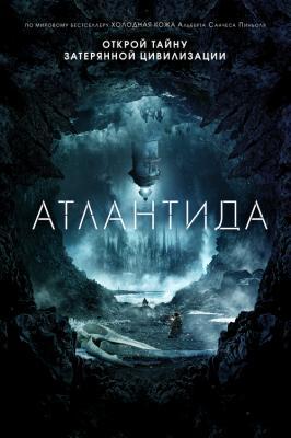 Атлантида / Cold Skin (2017) BDRip 1080p | iTunes