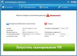 WinZip Registry Optimizer 4.18.1.4 Final