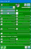 Аура 2.8.7f.202 Portable (x86-x64) (2018) [Multi/Rus]