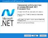 Microsoft .NET Framework 1.1 - 4.7.1 Final (DC 10.01) RePack by D!akov [2018, Eng]