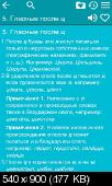 Справочник Розенталя   v2.96 Ad-Free