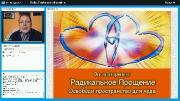 Радикальное Прощение: Освободи пространство для чуда (2016/PCRec/Rus)