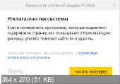 Yandex Rescue Tool 1.5.148.20426 Portable