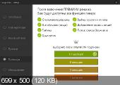 PCRadio Premium Portable 6.0.1 PortableAppc
