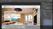 Веб-дизайнер photoshop с абсолютного нуля (2017)