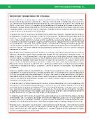 Стюарт Рид - Как? Пошаговое руководство по созданию бизнеса (2016) PDF