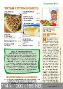 Добрые советы. Люблю готовить! №3 (март 2018)