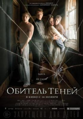 Обитель теней / Marrowbone (2017) Blu-Ray Remux 1080p