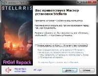 Stellaris: Galaxy Edition [v 2.0.0 + DLC's] (2016) PC | RePack от FitGirl