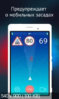 Smart Driver Premium АнтиРадар 1.8.2.22078 [Android]