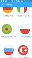 busuu - Easy Language Learning 13.1.0.79 Premium - Изучение иностранных языков