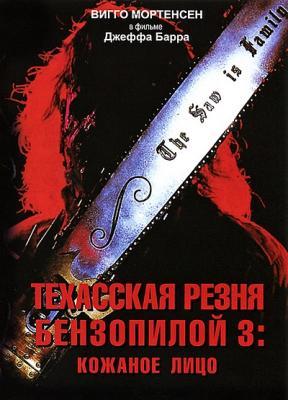Техасская резня бензопилой 3: Кожаное лицо (1990) BDRip 1080p | Unrated