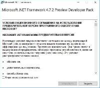 Microsoft .NET Framework 4.7.2 Preview