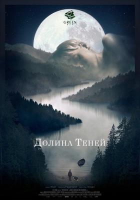 Долина теней / Valley of Shadows (2017) WEB-DLRip 1080p