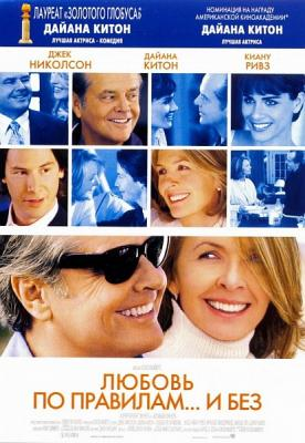 ������ �� �������� � ��� / Something's Gotta Give (2003) WEBRip 1080p