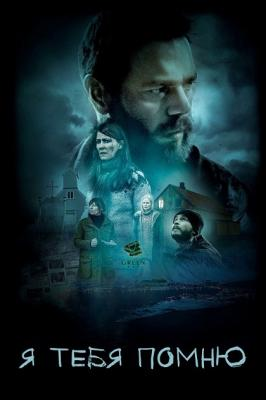 � ���� ����� / Ég man þig (2017) HDRip 1080p