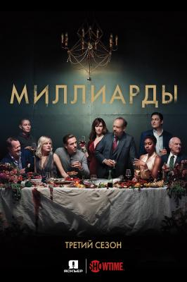 Миллиарды / Billions [Сезон: 3, Серии: 1-7] (2018) WEB-DL 720p | NewStudio