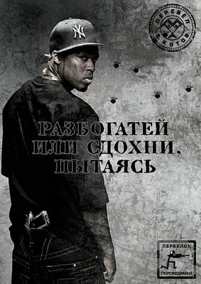 Разбогатей или сдохни / Get Rich or Die Tryin' (2005) WEB-DL 720p