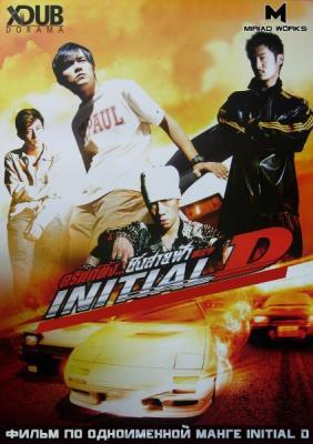 Инициал ДИ: Экстремальные Гонки / Initial D: Live Action (2005) BDRip 1080p
