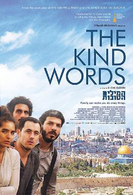Тёплые слова / The Kind Words (Hamilim Hatovot) (2015)