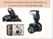 Авторский экспресс-курс по фотосъемке для начинающих фотографов (2018/PCRec/Rus)