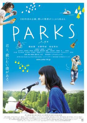 Парки / Pakusu (2017)