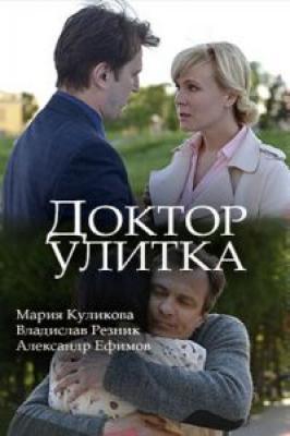 Доктор Улитка (1-2 серии из 2) (2018) HDTVRip 720p