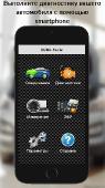EOBD Facile - Диагностика автомобиля OBD2&ELM327-3.07.0602 [Android]
