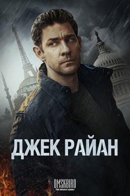 Джек Райан / Jack Ryan [Сезон 1] (2018) WEBRip 1080p | OMSKBIRD