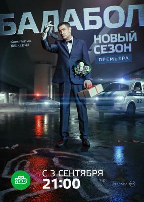 Балабол (Одинокий волк Саня) (2 сезон: 1-16 серии из 16) (2018) WEB-DL 1080p
