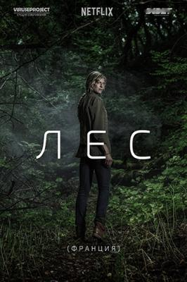 Лес / La forêt [Сезон: 1] (2017) WEB-DL 1080p | ViruseProject