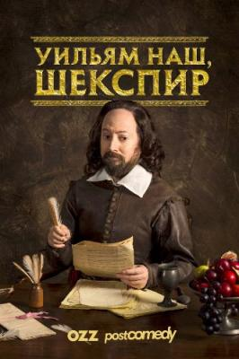 Уильям наш, Шекспир / Upstart Crow [Сезон: 3, Серии 1-5 (6)] (2018) HDTVRip 1080p | Ozz