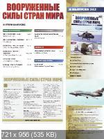 Вооруженные силы стран мира №241 (2018)