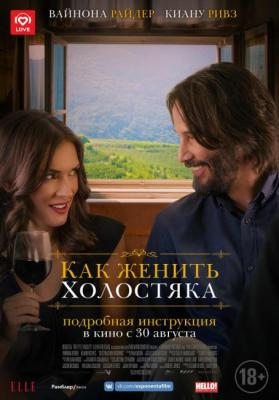 Как женить холостяка / Destination Wedding (2018) WEB-DL 1080p | HDRezka Studio