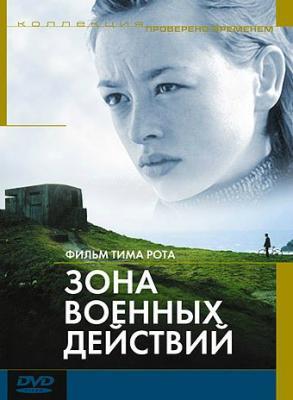Зона военных действий / The War Zone (1999) WEB-DL 1080p