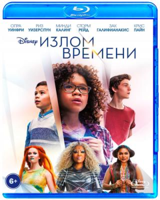 ����� ������� / A Wrinkle in Time (2018) Blu-ray EUR 1080p | ��������