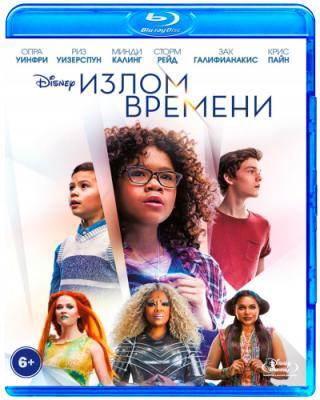 Излом времени / A Wrinkle in Time (2018) Blu-ray EUR 1080p | Лицензия